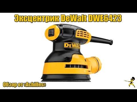 Обзор эксцентриковой шлифмашины DeWalt DWE6423 (от АхиллеS)