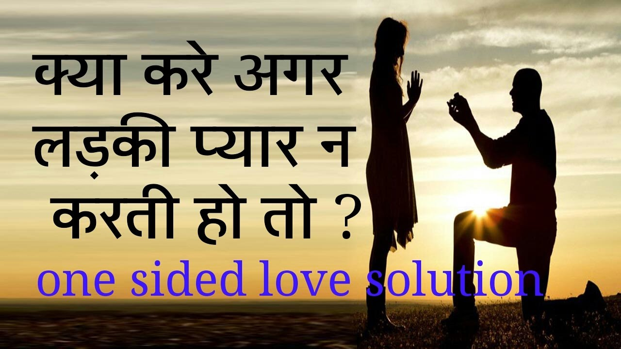 How To Convert One Sided Love To Two Sided Love Hindi Youtube