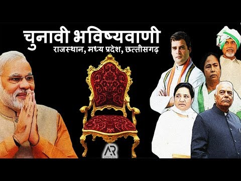 Astrological Exit Poll on Rajasthan Election, Madhya Pradesh Election, and Chattisgarh Election