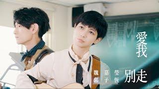 魏嘉瑩 Arrow Wei【 愛我別走 】Cover (feat. 郭子恆)