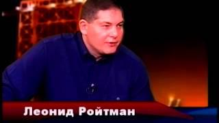 Leonid Roytman's Interview. Part 2. ������ ������� � �������� ���� �������