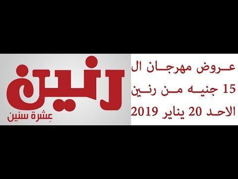 عروض رنين الاحد 20 يناير 2019 مهرجان ال 15 جنيه