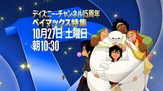 特別編成「ディズニー・チャンネル15周年 ベイマックス特集」 thumbnail