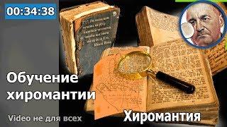Обучение Хиромантии. Хиромантия ( Hiromantiya )  от Владимира Красаускас.1026
