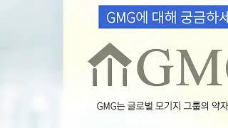 해외부동산 월드드림 해외부동산 대출 GMG홍보 영상