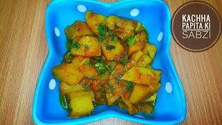 Kachha papita sabzi || कच्चे पपीते की सब्ज़ी || cooker me banaye kachhe papite ki sabji