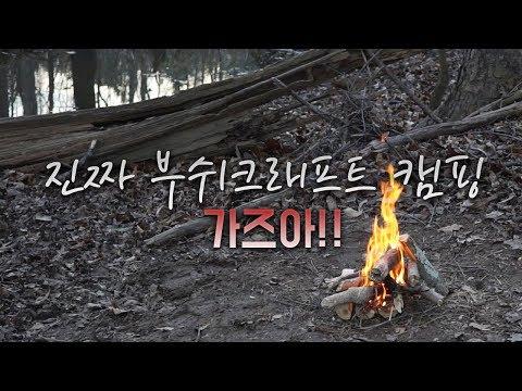 진짜 부쉬크래프트 캠핑 가즈아~!!! / 미국 백패킹 / 비박