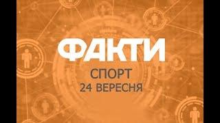 Факты ICTV. Спорт (24.09.2018)