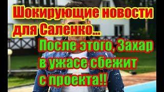 Дом 2 Новости 22 Апреля 2019 (22.04.2019)