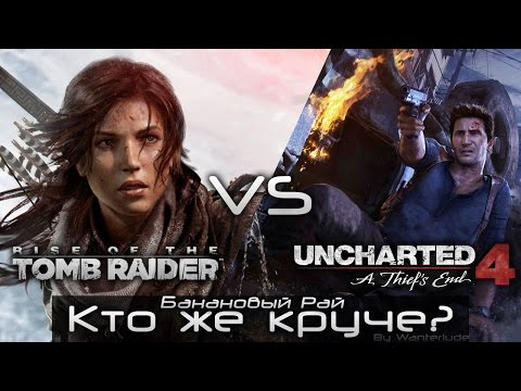 Обзор Uncharted 4: