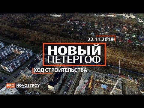 """ЖК """"Новый Петергоф """" [Ход строительства от 22.11.2018]"""