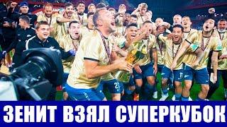 Зенит завоевал Суперкубок России по футболу 2021 Семь главных выводов после матча