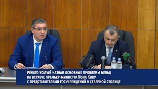 Ренато Усатый назвал основные проблемы Бельц на встрече премьер-министра Иона Кику