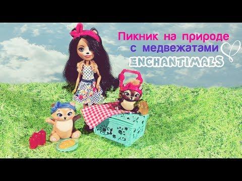 """Обзор игрового набора """"Пикник на природе"""" с куклой медвежонком Брен Мишей. Энчантималс."""