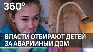 """""""Нечего было рожать"""": власти отбирают детей у жильцов аварийного дома в Челябинской области"""