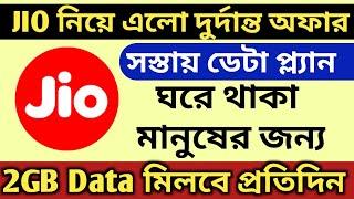 JIO নিয়ে এলো দুর্দান্ত Data Plan || প্রতিদিন মিলবে 2 GB data || Jio work from home pack