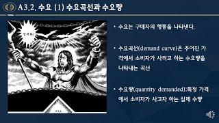 국제무역이론의 기초 4주차 (1/2)