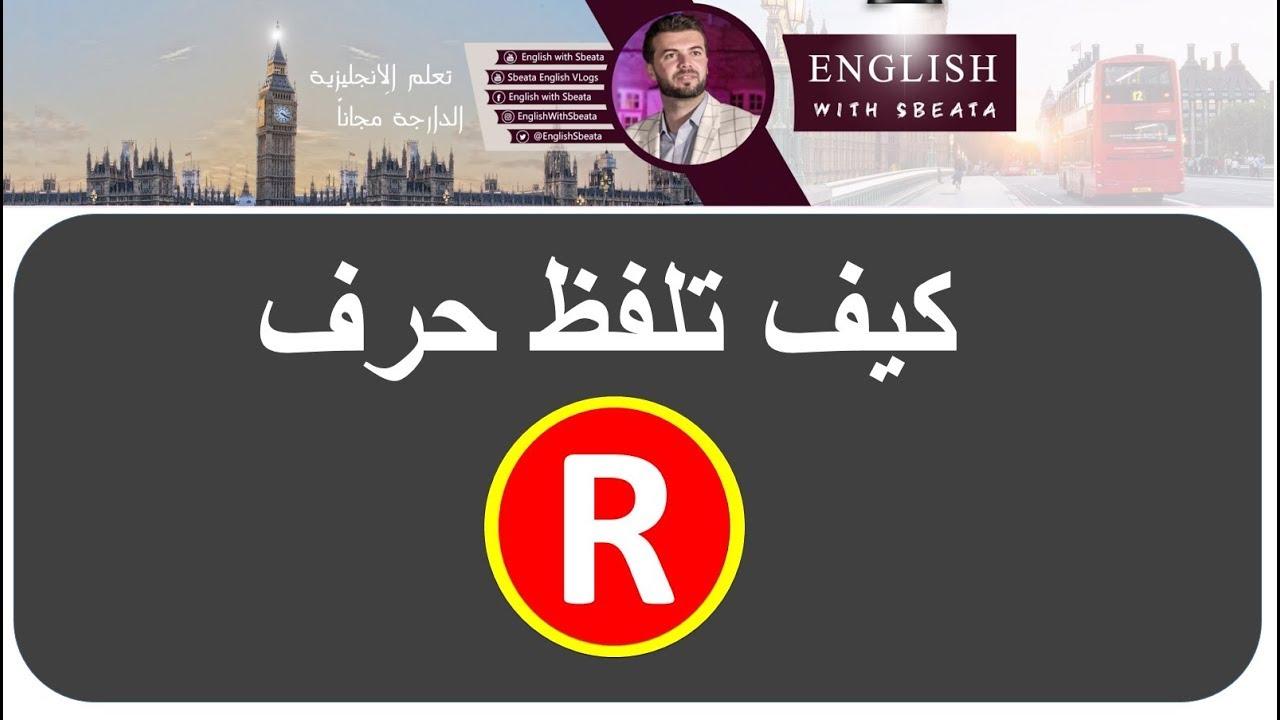✅ How to pronounce R  تعلم الانجليزية كيف تلفظ حرف