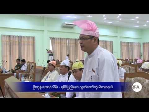 Rakhine State Parliament on Security Measure in Maungdaw Region