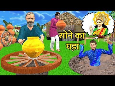 सोने का बर्तन बनानेवाला Hindi Kahaniya | नैतिक कहानियां Moral Stories Fairy Tales | Bedtime Stories