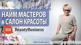 реклама салона красоты видео