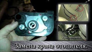 видео Как заменить кран отопителя ВАЗ 2114
