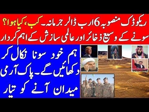 Reko Diq   Pakistan's Gold Reserves   Pak Army Intentions & World's Preferences  Iftikhar Chaudry