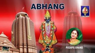 Abhang | Sadguruvatsoni | By Pushpa Anana on Vitthala and Pandharpur