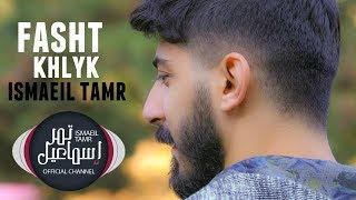 اسماعيل تمر || فشة خلق || الفيديو كليب الرسمي Official Music Video -HD