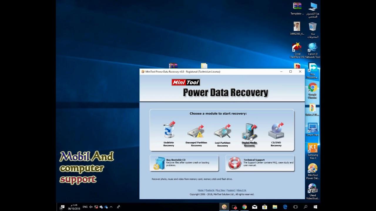 power data recovery serial key