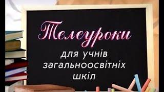 Відеоурок Зарубіжна література