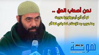 ذ.ياسين العمري: نحن أصحاب الحق.. لو أن أي أيديولوجيا حوربت بما حورب به الإسلام لما بقي لها أثر