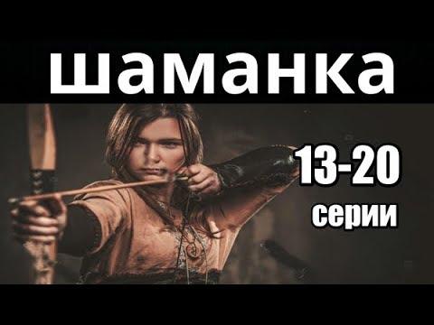 Фильм о Сверхъестественных Способностях 13-20 серия из 20   (детектив, боевик, криминальный сериал)