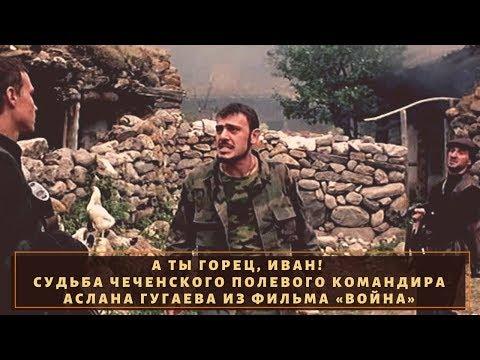 А ты горец, Иван! Как сложилась судьба Аслана Гугаева из фильма Война?