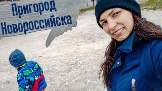 Пригород Новороссийска. Прогулка по окрестностям с ребенком.
