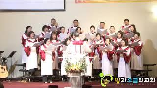 빛과소금의교회 / 이 믿음 더욱 굳세라 / 샤론성가대