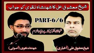 Akhbari Shia reply to Shahenshah Naqvi About Taqleed Part - 6
