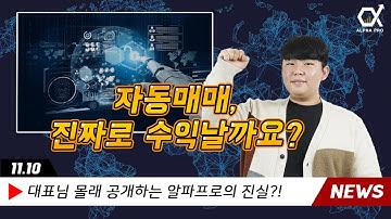 [김대리 명품 AI 투자] 자동매매, 진짜로 수익날까요? (대표님 몰래 공개하는 알파프로의 진실?!)