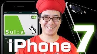 iPhone 7/7 Plus 発表まとめ!さあどうする!?買う?買わない?