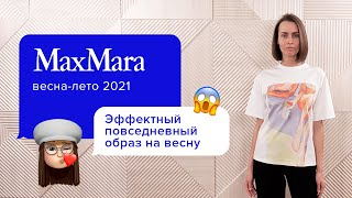 Превосходный женский образ Max Mara для прогулок