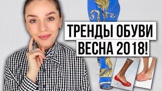 видео Модная женская обувь ВЕСНА 2018