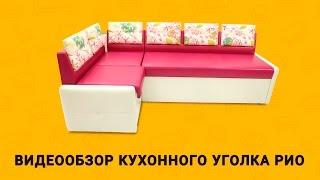 Обзор кухонного уголка РИО, производства Савлуков-Мебель (г. Витебск, Беларусь) HD