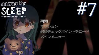 #7【Among the Sleep】日本語化【Vtuber】