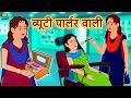ब्यूटी पार्लर वाली बहू - Hindi Kahaniya | Hindi Stories | Funny Comedy Video | Koo Koo TV Hindi