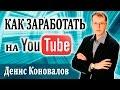 Денис Коновалов и Артем Мельник в интервью на тему: Секреты и Фишки Youtube