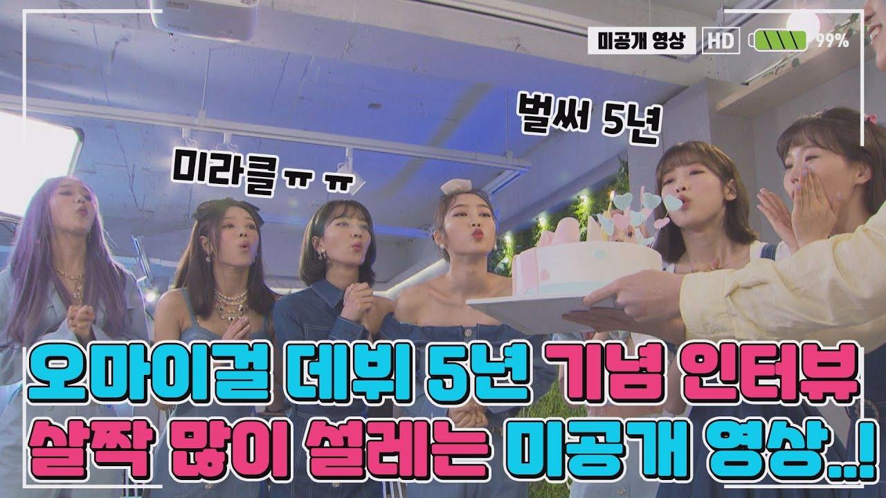 [미공개영상]오마이걸 데뷔 5주년 기념 인터뷰 OH MY GIRL 살짝 설렜어 (Nonstop) 유아가 안무도 알려줘요^^