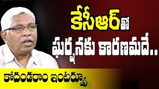 Prof Kodandaram Exclusive Interview | KCR Comments On Kodandaram | TJAC | One to One | 10TV