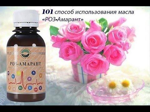 """Масло """"РОЗ Амарант"""" компании Родник Здоровья"""