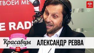 Александр Ревва в гостях у Красавцев Love Radio
