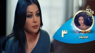 Episode 03 - Mariam Series© | الحلقة الثالثة - مسلسل مريم©